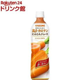 高β-カロテンにんじんジュース スマートPET(720ml*15本入)【h3y】【q4g】【カゴメジュース】