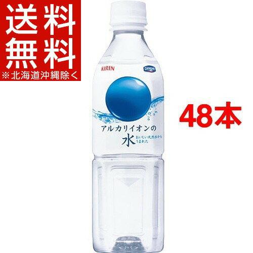 キリン アルカリイオンの水(500mL*48本)【アルカリイオンの水】【送料無料(北海道、沖縄を除く)】