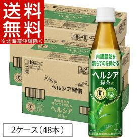 ヘルシア 緑茶 スリムボトル(350mL*48本入)【ヘルシア】[ヘルシア お茶 トクホ 特保 まとめ買い 緑茶]【送料無料(北海道、沖縄を除く)】