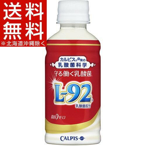 守る働く乳酸菌(200mL*24本入)【カルピス由来の乳酸菌科学】【送料無料(北海道、沖縄を除く)】