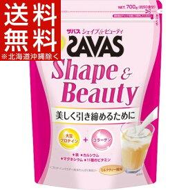 ザバス シェイプ&ビューティ ミルクティー風味(700g(約50食分))【ザバス(SAVAS)】