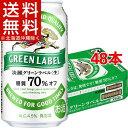 淡麗グリーンラベル(350mL*48本セット)【kbd】【淡麗グリーンラベル】