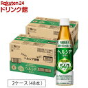 ヘルシア 緑茶 スリムボトル(350ml*48本入)KHP02【kao01】【ヘルシア】