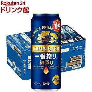 キリン 一番搾り 糖質ゼロ(500ml*24本入)【一番搾り】