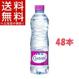 コントレックス(500mL*24本入*2コセット)【コントレックス(CONTREX)】[ミネラルウォーター 水 48本入]【送料無料(北海道、沖縄を除く)】