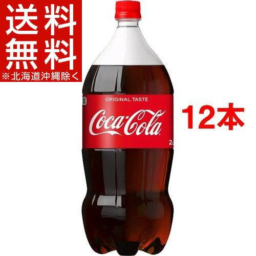 コカ・コーラ(2L*12本セット)【コカコーラ(Coca-Cola)】[12本 コカコーラ 炭酸飲料]【送料無料(北海道、沖縄を除く)】