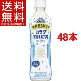 カラダカルピス(500mL*48本入)【カルピス】