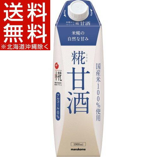 マルコメ プラス糀 米糀からつくった甘酒 LL ケース(1L*6本入)【プラス糀】【送料無料(北海道、沖縄を除く)】
