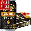 キリン 一番搾り 黒生(350mL*48本セット)【kbd】【一番搾り】