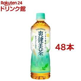 爽健美茶(600ml*48本入)【爽健美茶】