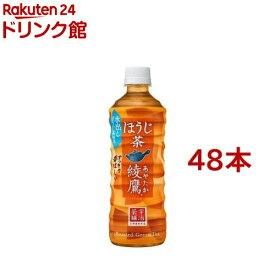 綾鷹 ほうじ茶(525ml*48本セット)【綾鷹】