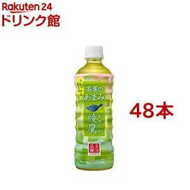 綾鷹 茶葉のあまみ(525ml*48本セット)【綾鷹】