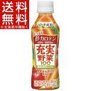 【訳あり】充実野菜 緑黄色野菜ミックス(265g*24本入)【充実野菜】【送料無料(北海道、沖縄を除く)】