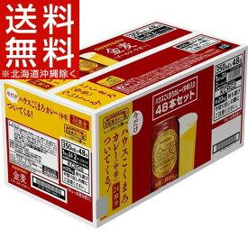 金麦 ゴールドラガー 48本まとめ買いセット ハウスこくまろカレー8皿分*3個付き(1セット)【scp】【金麦】【送料無料(北海道、沖縄を除く)】