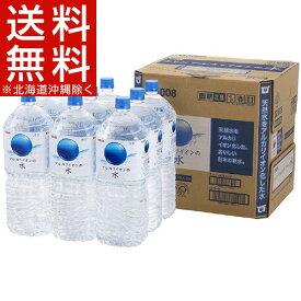 キリン アルカリイオンの水(2L*9本入)【アルカリイオンの水】【送料無料(北海道、沖縄を除く)】