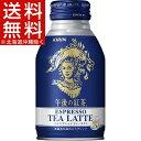 午後の紅茶 エスプレッソ ティーラテ(250g*24本入)【午後の紅茶】【送料無料(北海道、沖縄を除く)】