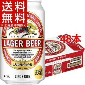 キリン ラガービール(350mL*48本セット)【kbd】【ラガー】