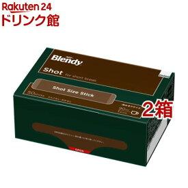 ブレンディ インスタントコーヒースティック ショット(50本入*2箱セット)【ブレンディ(Blendy)】