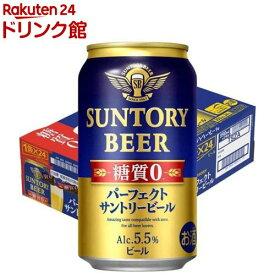パーフェクトサントリービール(350ml*24本入)【2点以上かつ1万円(税込)以上ご購入で5%OFFクーポン対象商品】【サントリー】