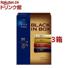 AGF ちょっと贅沢な珈琲店 ブラックインボックス 焙煎アソート(20本入*3箱セット)