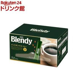 ブレンディ パーソナルインスタントコーヒー スティック(2g*100本入)【ブレンディ(Blendy)】