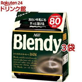 AGF ブレンディ 袋(160g*3袋セット)【2点以上かつ1万円(税込)以上ご購入で5%OFFクーポン対象商品】【ブレンディ(Blendy)】