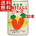 光食品 有機にんじんジュース(160g*30コセット)[にんじんジュース 人参ジュース 有機野菜ジュース]【送料無料(北海道…