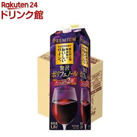 サントリー 酸化防止剤無添加のおいしいワイン。 贅沢ポリフェノール コクの赤(1800ml*6本)【酸化防止剤無添加のおいしいワイン。】