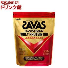 ザバス ホエイプロテイン100 ココア味 約120食分(2.52kg)【sav03】【ザバス(SAVAS)】