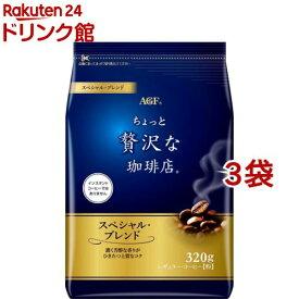 AGF ちょっと贅沢な珈琲店 レギュラーコーヒー スペシャル・ブレンド(320g*3袋セット)