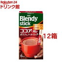 AGF ブレンディスティック ココア・オレ ポリフェノールリッチ(6本入*12箱セット)【ブレンディ(Blendy)】