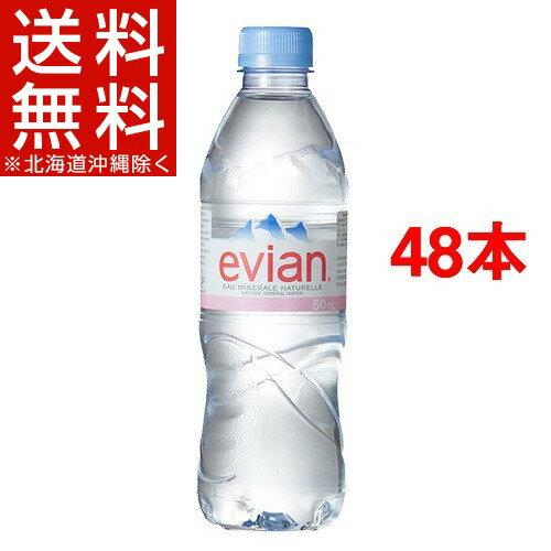 エビアン(500mL*24本入*2コセット)【エビアン(evian)】[ミネラルウォーター 500ml 48本 水]【送料無料(北海道、沖縄を除く)】