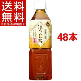 神戸茶房 ほうじ茶(500mL*48本入)【神戸茶房】【送料無料(北海道、沖縄を除く)】