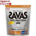 ザバス ソイプロテイン 100 ミルクティー風味 50食分(1050g)【ザバス(SAVAS)】
