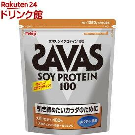 ザバス ソイプロテイン 100 ミルクティー風味 50食分(1050g)【sav04】【ザバス(SAVAS)】