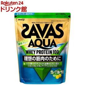 ザバス アクアホエイプロテイン100 グレープフルーツ風味 約90食分(1.89kg)【sav03】【ザバス(SAVAS)】
