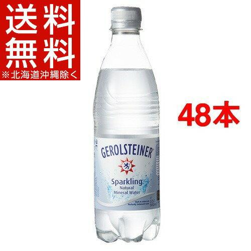 ゲロルシュタイナー 炭酸水(500mL*24本入*2コセット)【ゲロルシュタイナー(GEROLSTEINER)】[ミネラルウォーター 水 48本入]【送料無料(北海道、沖縄を除く)】