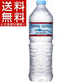 クリスタルガイザー シャスタ産正規輸入品(700mL*24本入)【クリスタルガイザー(Crystal Geyser)】【送料無料(北海道、沖縄を除く)】