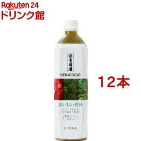 健康道場 おいしい青汁(900g*12本セット)【健康道場】