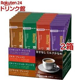 AGF ブレンディ ロースターズ&スティックコーヒー アソート(20本入*2箱セット)【ブレンディ(Blendy)】