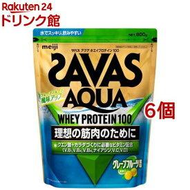 ザバス アクアホエイプロテイン100 グレープフルーツ(840g*6コセット)【sav03】【ザバス(SAVAS)】