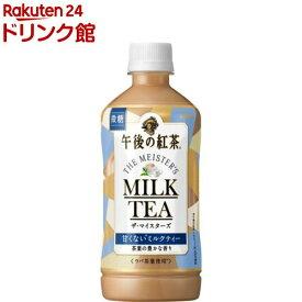 キリン 午後の紅茶 ザ・マイスターズ ミルクティー(500ml*24本入)【vwd】【wz8】【午後の紅茶】
