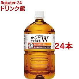 からだすこやか茶W(1.05L*24本セット)k_cpn_105_ 24