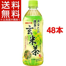 サンガリア あなたの抹茶入り玄米茶(500mL*48本セット)【あなたのお茶】