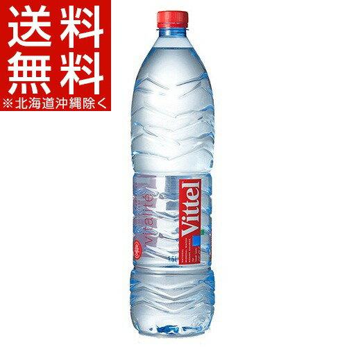 ヴィッテル(1.5L*12本入)【ヴィッテル(Vittel)】[ミネラルウォーター 水]【送料無料(北海道、沖縄を除く)】