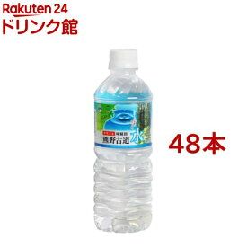 尾鷲名水 熊野古道水(500ml*48本)【熊野古道】