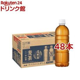 アサヒ 十六茶麦茶 ラベルレスボトル(660ml*48本セット)【十六茶】