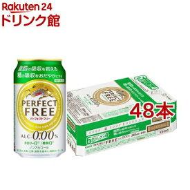 キリン パーフェクトフリー ノンアルコール・ビールテイスト飲料(350ml*48本セット)【kh0】【n8d】【キリンパーフェクトフリー】