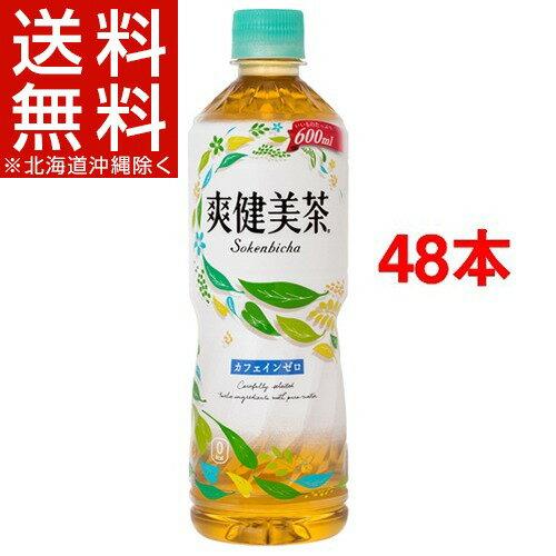 爽健美茶(600mL*48本入)【爽健美茶】【送料無料(北海道、沖縄を除く)】