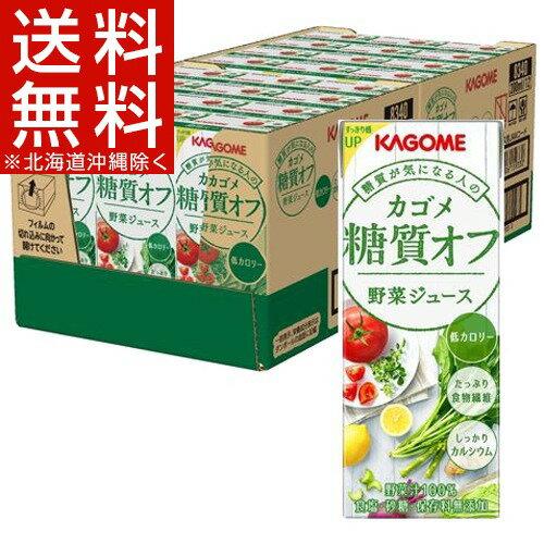 カゴメ 野菜ジュース 糖質オフ(200mL*24本入)【カゴメジュース】【送料無料(北海道、沖縄を除く)】
